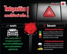 สัญญาณไฟฉุกเฉินรถยนต์ ใช้ยังไงให้ถูกต้อง??