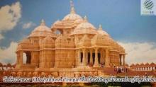 ราชาสถาน ท่องแคว้นแดนฟ้าจรดทราย วัดอัครชาดาม (Akshadham Temple)
