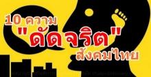 แรงแต่จริง!! 10 ความดัดจริตของสังคมไทย!!!