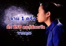 รู้แล้วระวัง!!จาม 1 ครั้ง ทำให้อีก 150 คนติดหวัดจากคุณได้!!