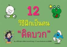 12 วิธีฝึกตัวเองเป็นคน คิดบวก!!