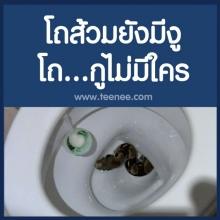 โถส้วมยังมีงู  โถกูไม่มี....?
