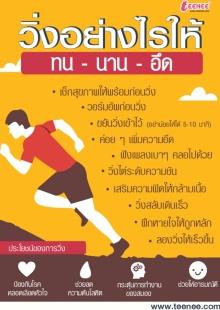 วิ่งอย่างไรให้ ทน นาน อึด ประโยชน์ของการวิ่ง