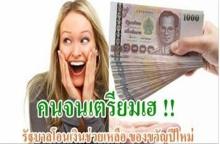 ผู้มีรายได้น้อยเตรียมเฮ!! รัฐบาลโอนเงินช่วยเหลือ ของขวัญปีใหม่ให้แก่ผู้มีรายได้น้อย