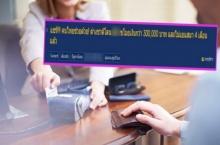 เตือน!! ทำธุรกรรมธนาคารดัง สูญเงิน3แสนไม่รับผิดชอบ