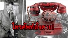 โทรศัพท์สั่งตาย!! ราคาพุ่ง โทรศัพท์ ฮิตเลอร์ ถูกประมูลในราคา 8.5 ล้านบาท