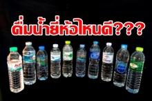 รู้หรือไม่!!! ดื่มน้ำยี่ห้อไหนดี? เพราะน้ำเปล่าไม่ได้มีรสชาติเหมือนกันทุกยี่ห้อ