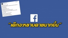 เตือนพ่อแม่ควรห้ามลูกเล่นเฟซบุ๊ก!! นักวิชาการดังเผยส่งเสริมความชั่วร้าย!!