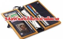 5 สิ่งต้องห้าม ที่ไม่ควรมีในกระเป๋าสตางค์เด็ดขาด แล้วจะหาว่าไม่เตือน!!