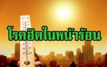 โรคที่มักจะเกิดขึ้นในช่วงหน้าร้อน