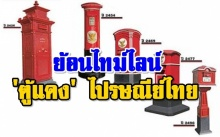 ย้อนไทม์ไลน์ ตู้แดง 10 รุ่น 135 ปี กิจการไปรษณีย์ไทย (คลิป)