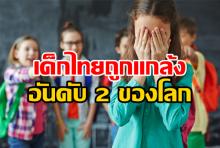 เด็กไทยถูกแกล้งอันดับ 2 ของโลก หนึ่งในนั้นลูกคุณหรือเปล่า!!