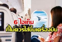 '6 ไอเท็ม' ที่ไม่ควรใส่ขึ้นเครื่องบิน