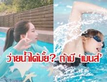 ตอบข้อสงสัย สำหรับสาวๆ  ว่ายน้ำได้มั้ย? ถ้ามี 'เมนส์'