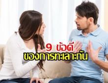 """นักวิทยาศาสตร์เผย """"9 ข้อดีของการทะเลาะ"""" ช่วยกระชับความสัมพันธ์ระยะยาวในคู่รัก"""
