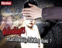 ทีวีช่องเด็กปิดตัวหมด รายการเด็กหลายช่องไม่มี ที่มีก็น้อยมาก อวสานเด็กไทย?