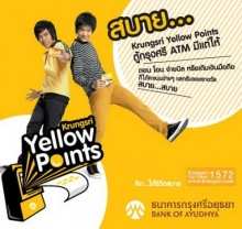 Krungsri Yellow Points ตู้กรุงศรี ATM มีแต่ให้