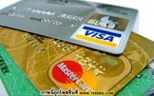 เช็คทุกครั้งก่อนโดนปลอมบัตรเครดิต
