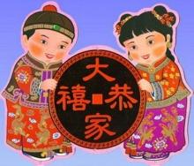 """ความรู้เกี่ยวกับ """"วันตรุษจีน"""""""