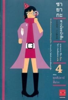 แนะนำหนังสือ ซายากะ สาวน้อยนักสืบ ตอนที่ 4 สุดสัปดาห์สีม่วง