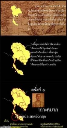 ประเทศไทยกับการสูญเสีย