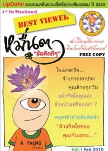 อ่านฟรี Free Copy การ์ตูนหมื่นตา!!!
