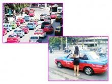 เตือนภัย : ภัย แท็กซี่มอมยา ยากพิสูจน์!!