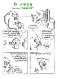 เหตุผลที่คนไทยดูละครน้ำเน่า