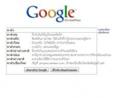 ฮา..ฮา ผู้หญิงไทย กับ Google