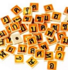 คำที่คนไทยมักเขียนผิด และวิบัติที่นิยมใช้กัน
