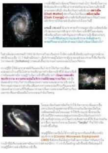 ความลึกลับของกาแล็กซี่ ?