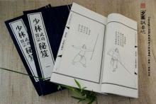 ● คัมภีร์จีนว่าไว้ ●