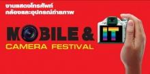 Mobile & It Camara Festival 20 - 28 พ.ย. 53 เมืองทองธานี