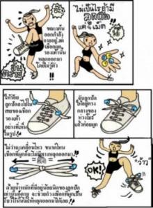 การผูกเชือกรองเท้า--ไม่ให้หลุดออกมาได้อย่างง่าย ๆ
