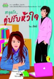 หนังสือน่าอ่าน สะดุดรัก...คู่ปรับหัวใจ