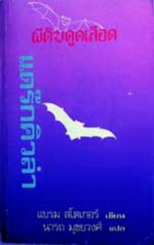 หนังสือผียอดนิยม 5 อันดับแรกของโลก