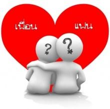 ถามใจตัวเอง! จะมีรักแบบใด ♥