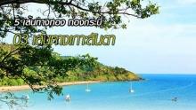 เที่ยวเกาะลันตา เส้นทางแสนสงบแห่งท้องทะเลไทย
