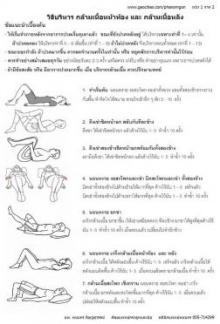 วิธีบริหารกล้ามเนื้อท้องและหลัง