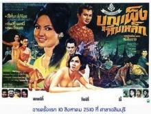 หนังไทยเรื่องจริง จากคดีฆาตกรรมสะเทือนขวัญ