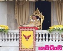 ประมวลภาพวันแห่งความปลื้มปีติของพสกนิกรชาวไทย 2