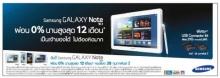Galaxy Note 10.1 Promotion ผ่อน 0% 12 เดือน