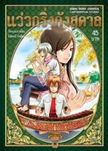 การ์ตูนไทยสุดเจ๋ง ชนะเลิศ International Manga Award ครั้งที่ 6