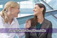 มิตรภาพในที่ทำงานสร้างสุขให้มากกว่าที่คิด