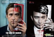 เปรียบเทียบโปสเตอร์หนังจีน vs หนังเทศ แค่คล้าย??