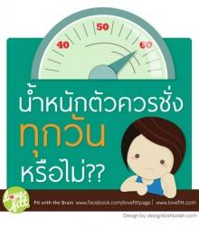 น้ำหนักตัวควรชั่งทุกวันหรือไม่?