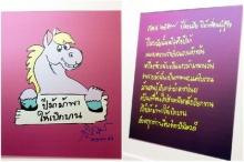 สมเด็จพระเทพฯ พระราชทาน ส.ค.ส.ปี 2557 ภาพวาดฝีพระหัตถ์รูปม้า