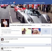 คุณชายอดัม ลูกท่านมุ้ย แนะวิธีดูราชสกุลปลอมบนเฟซบุ๊ค