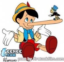 วิธีจับโกหก ได้ผลชะงักจังงัง..