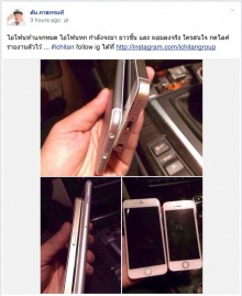 คุณตัน อิชิตัน ตามกระแส พร้อมฟันธง! iPhone 6 บางลง และยาวขึ้นจริงๆ